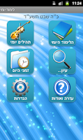 Screenshot of הלימוד היומי