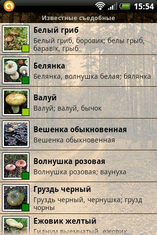 【免費書籍App】Грибы Беларуси-APP點子