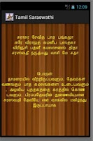 Screenshot of Saraswathi - Tamil Devotional