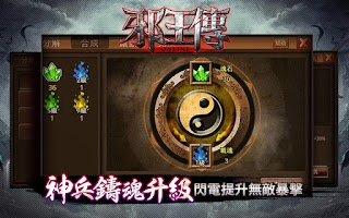 Screenshot of Efun-邪王傳