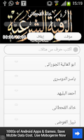 Screenshot of الرقية الشرعية الصحيحة