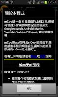 Screenshot of mCoolMate *Root