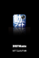 Screenshot of 動フォト