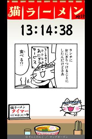 猫ラーメン時計