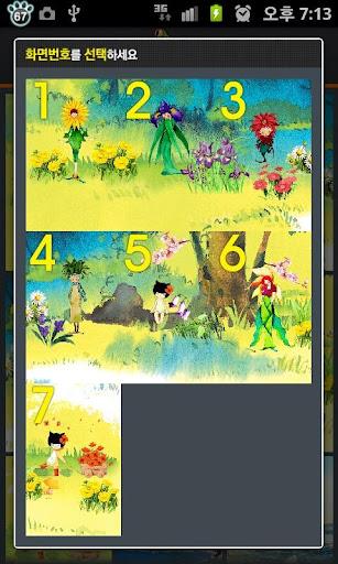 [TOSS] Flower Story Wallpaper