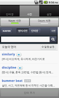 Screenshot of Eng Word - 깜빡이 기능 영어 단어장
