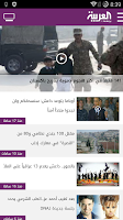 Screenshot of Al Arabiya - العربية