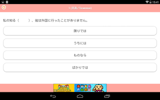 Screenshot of JAPANESE 4 Lite (JLPT N2)