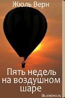 Screenshot of Пять недель на воздушном шаре