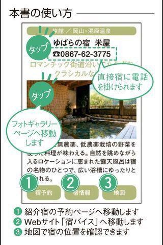 玩免費旅遊APP|下載宿バイス VOL.3 露天風呂、貸切風呂… お風呂自慢の宿 app不用錢|硬是要APP