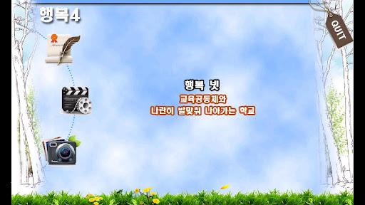 안청 꿈나르미 행복4