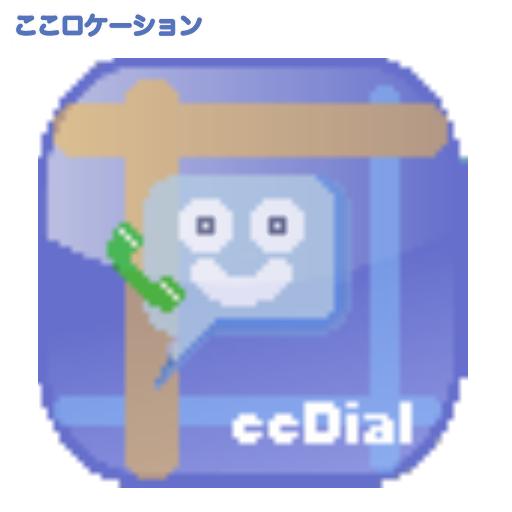 ccDial(撥號這裡) 通訊 App Store-愛順發玩APP