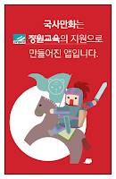 Screenshot of 국사만화 (한국사)