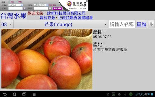 台灣水果 pad