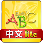 Baby Easy ABC Chinese icon