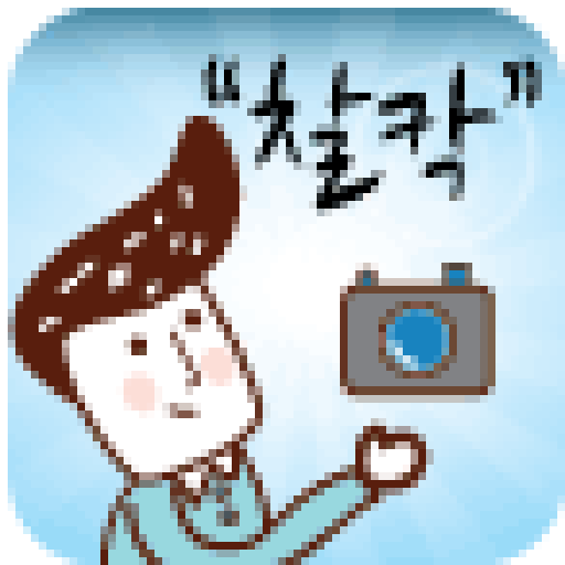 攝影必備App 찰칵!!! LOGO-綠色工廠好玩App