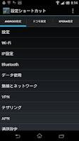 Screenshot of 設定ショートカット