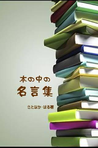 本の中の名言集