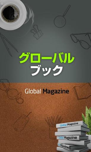 グローバルブック