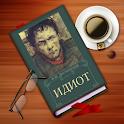 Ф.М. Достоевский. Идиот