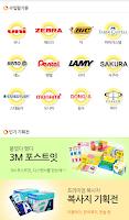 Screenshot of 사무용품 국가대표 오피스존 문구 오피스용품 학용품 팬시