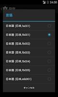 Screenshot of N2 TTS用追加声質データ(女声B)