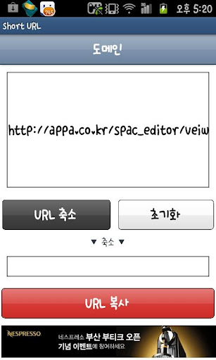 玩工具App|URL 축소 - 긴주소 짧게 만들기(Shot URL)免費|APP試玩