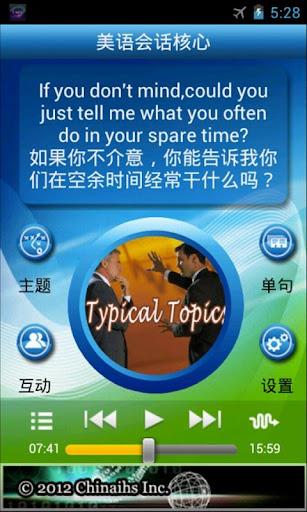 玩教育App|每日必聽英語 美語會話核心免費|APP試玩