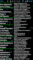 Screenshot of 1000 Полезных советов