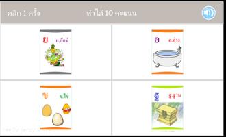 Screenshot of เกมเสริมพัฒนาการเด็ก