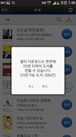 Screenshot of 예스24 eBook