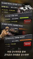 Screenshot of 피망 워크라이시스 - WarCrisis by Pmang