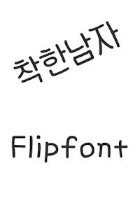 Aa착한남자™ 한국어Flipfont 이미지[1]