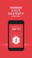 Screenshot of 얼굴티비 for Kakao