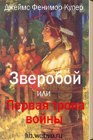 Зверобой Фенимор Купер