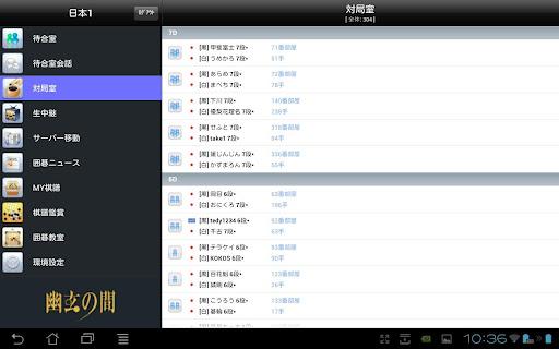 無料娱乐Appの幽玄の間(囲碁) for Android Tablet|記事Game