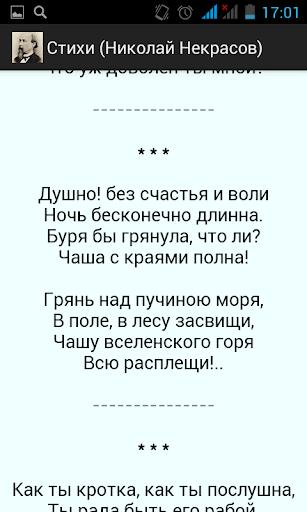Лёгкий стих некрасова