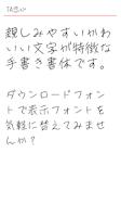 Screenshot of TA恋心