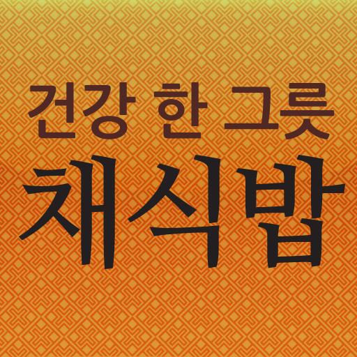 건강 한 그릇 채식밥 書籍 App LOGO-APP試玩