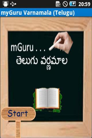 myGuru Varnamala Telugu