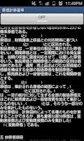 Screenshot of 原価計算基準