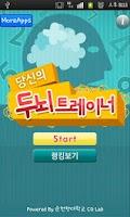 Screenshot of 두뇌 트레이닝 - 수열 문제풀이!