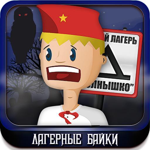 Лагерныебайки 娛樂 App LOGO-APP試玩