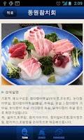 Screenshot of 동원참치