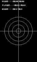 Screenshot of タッチチェック