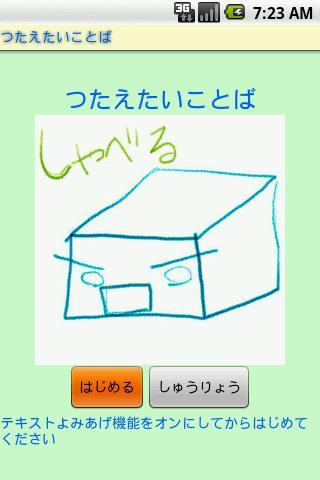 ImageTalk