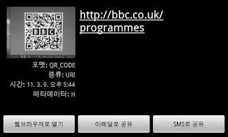 Screenshot of AnyCode & QR code 스캐너
