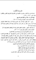 Screenshot of Jesus Christ Parables Arabic