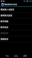 Screenshot of 賽微語音命令(IAP)