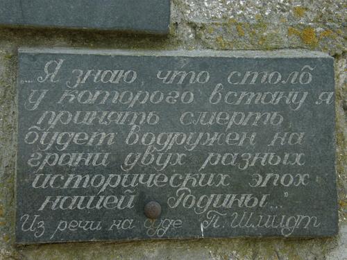 Табличка на памятнике П.П.Шмидта о.Березань